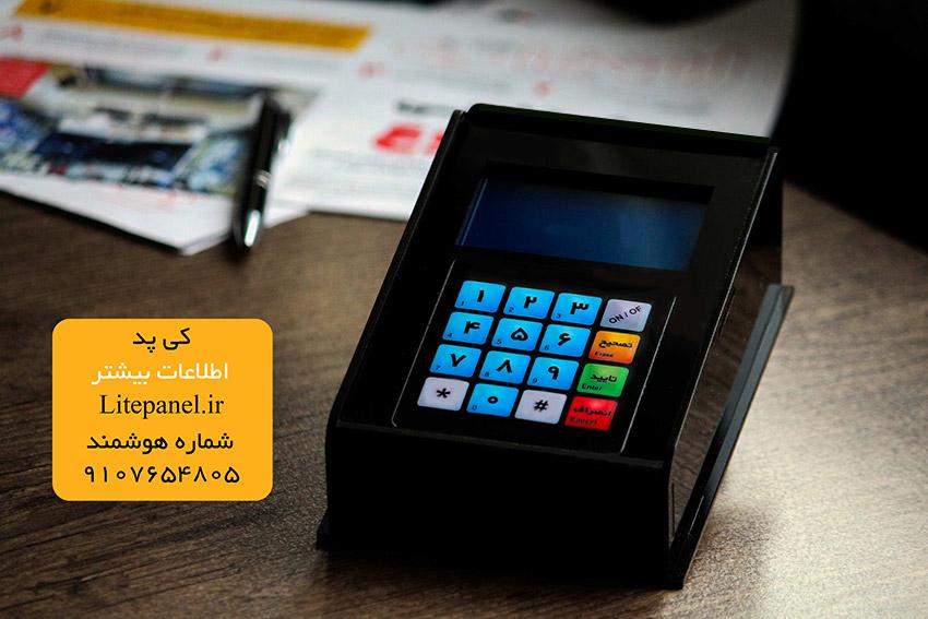 دستگاه ثبت شماره موبایل مشتری,دستگاه کی پد,دستگاه smskeypad